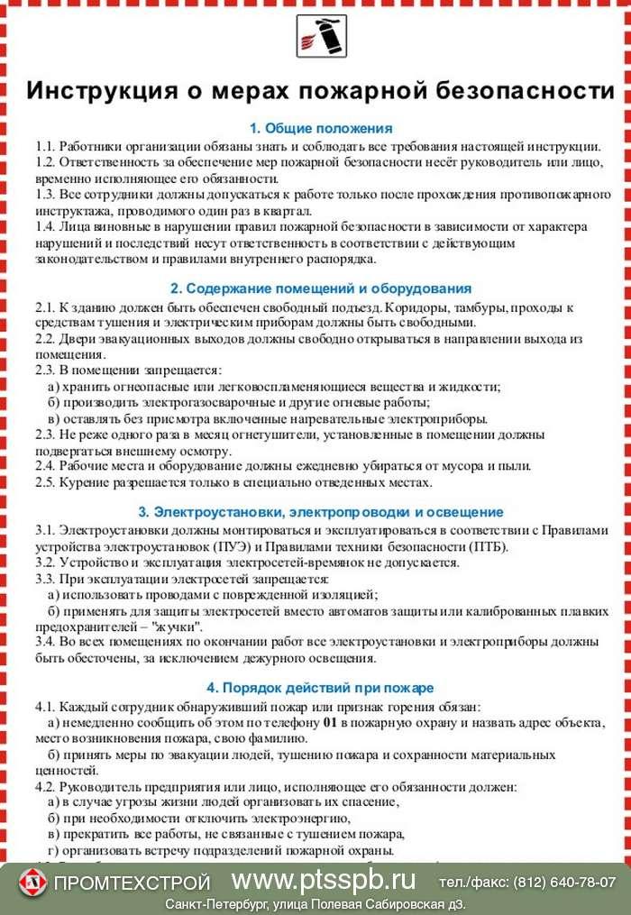 Пример Инструкция Пожарной Безопасности